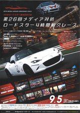 画像: MZRacing Roadster Meeting
