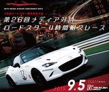 画像: 26th Media Roadster 4 Hours Endurance Race | 第26回 メディア対抗ロードスター4時間耐久レース