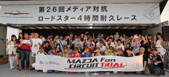 画像: MAZDA Fan CIRCUIT TRIAL | マツダファン・サーキットトライアル