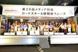 画像2: THE MOTOR WEEKLY(FM横浜) の監督 藤本えみりさん