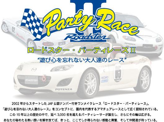 画像: ROADSTER Party Race Ⅱ Official Web Site