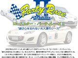 画像: ROADSTER Party Race Ⅱ Official Web Site