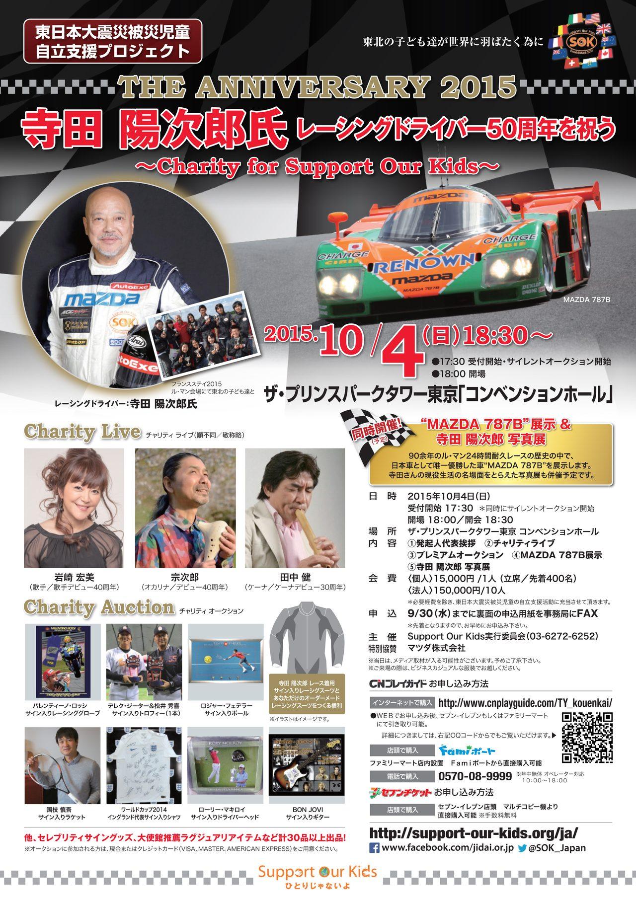 画像1: 寺田陽次郎氏 レーシングドライバー50周年を祝う ~Charity for Suppor Our Kids~