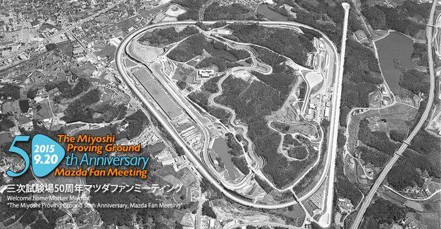 画像: MZ Racing(エムゼット レーシング) マツダモータースポーツ情報サイト - 平成27年台風第18号等大雨災害義援金のご報告とお礼
