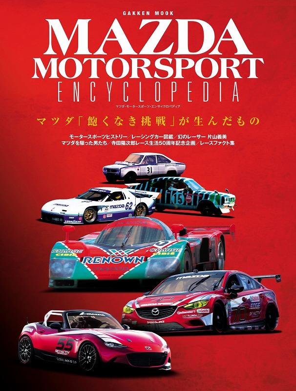 画像: MZRacing Store - マツダ・モータースポーツ・エンサイクロペディア [マツダ・モータースポーツに関連する入手困難な、ウェア&グッズ、モデルカー、書籍やDVDの販売]