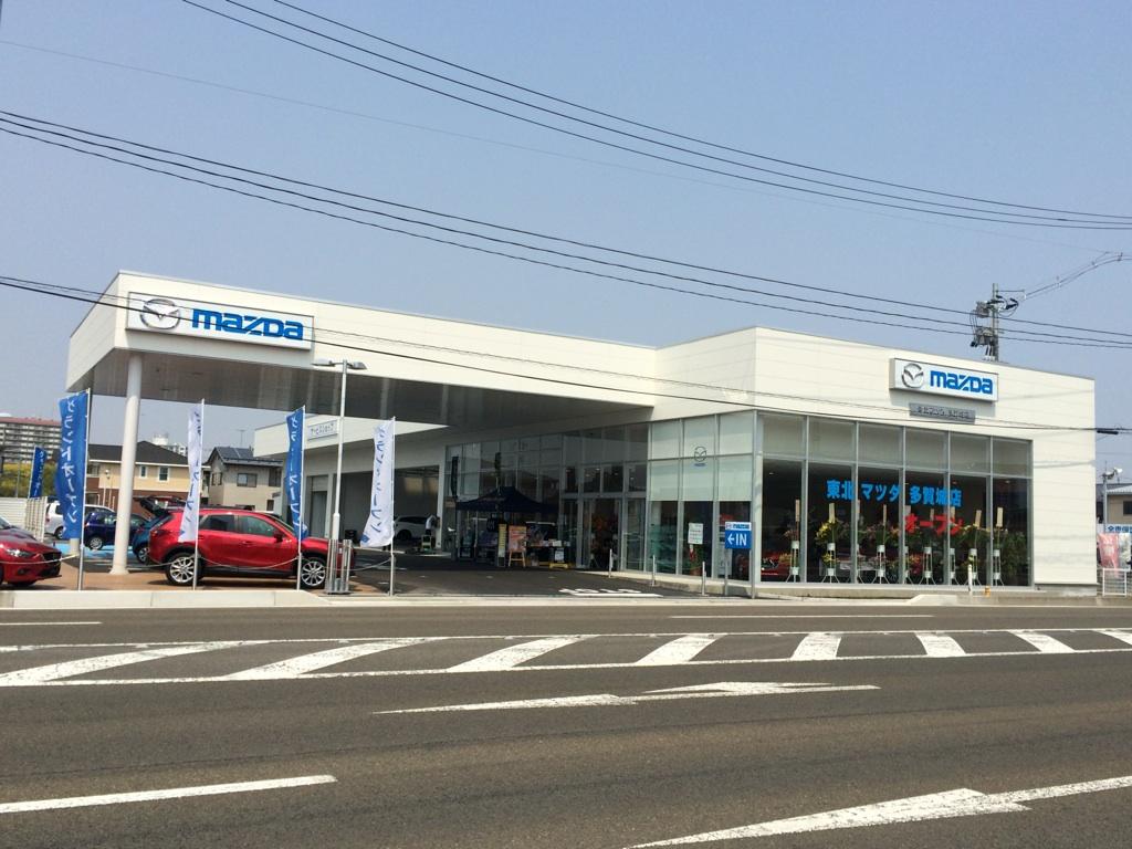 画像: 【MAZDA】多賀城店の情報はこちら