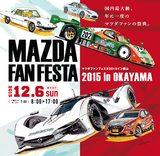 画像: MAZDA FAN FESTA OFFICIAL WEB SITE | マツダファンフェスタ公式サイト