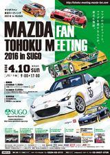 画像1: 今年も開催!「マツダファン東北ミーティング 2016 in SUGO」