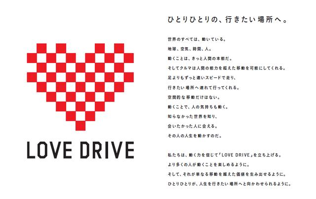 画像: Love drive
