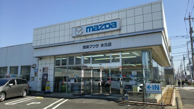 画像2: 株式会社関東マツダ 水元店