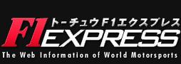画像: 井原、伝統レースで8位入賞 その他4輪-海外 F1 EXPRESS トーチュウ