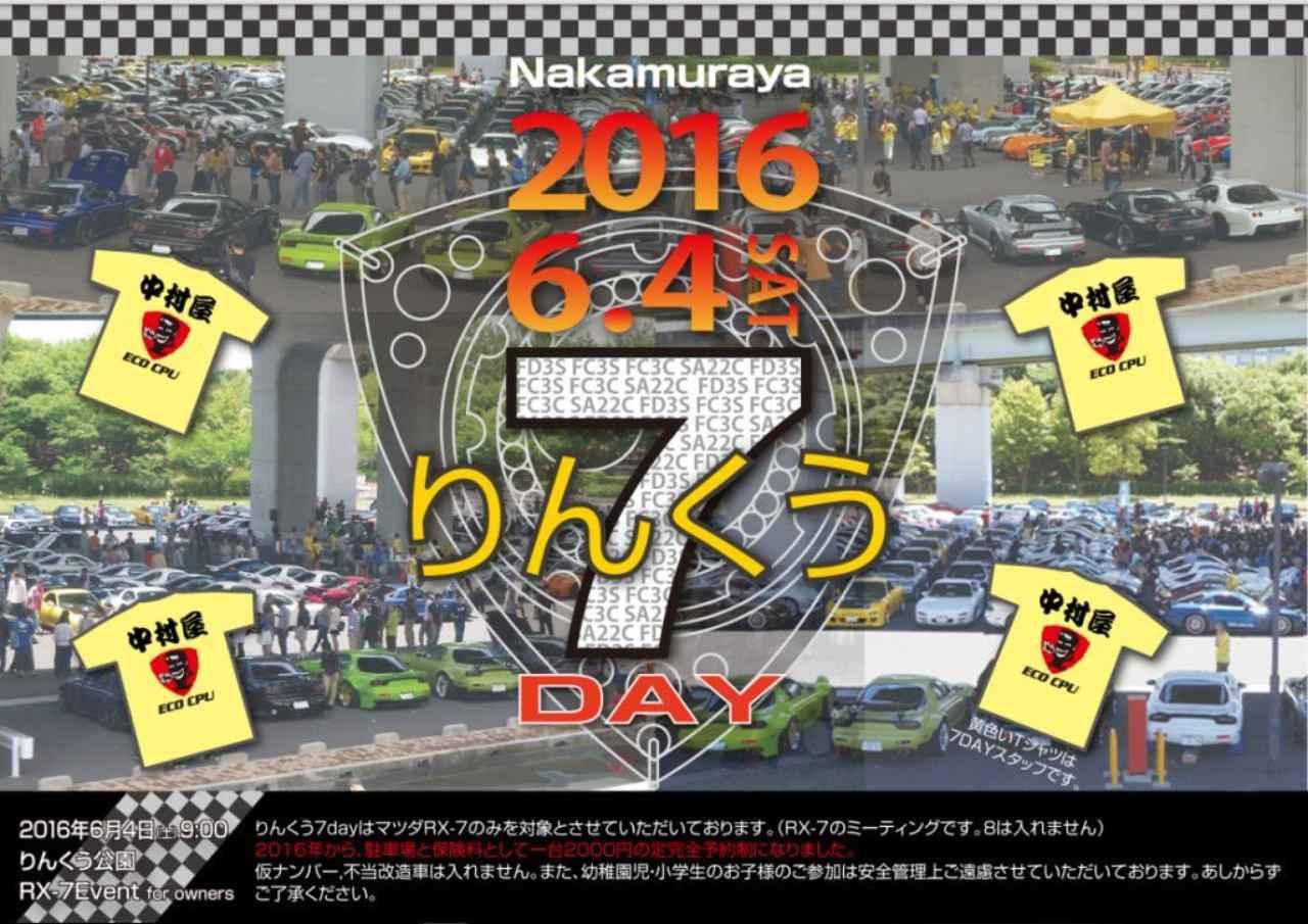 画像1: RX-7「りんくう7Day 2016」6月4日に開催!