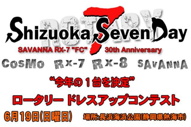画像: 静岡セブンデイ 公式サイト///ボランティアで作るマツダロータリー車両の祭典