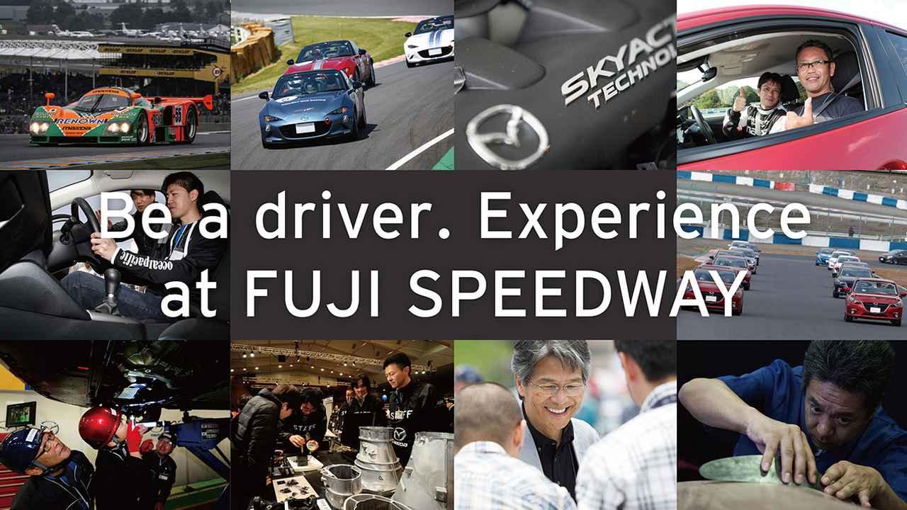 画像: 【イベント】マツダファンよ集え! 9月25日、「Be a driver. Experience」が富士スピードウェイで開催   LE VOLANT BOOST