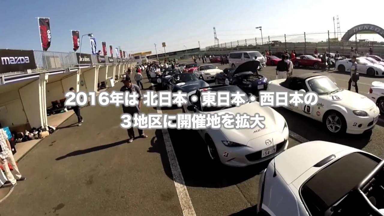 画像: ロードスター・パーティレースⅢ開幕戦 www.youtube.com