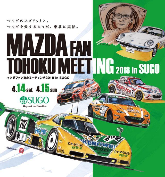 画像: MAZDA FAN TOHOKU MEETING OFFICIAL WEB SITE | マツダファン東北ミーティング公式サイト