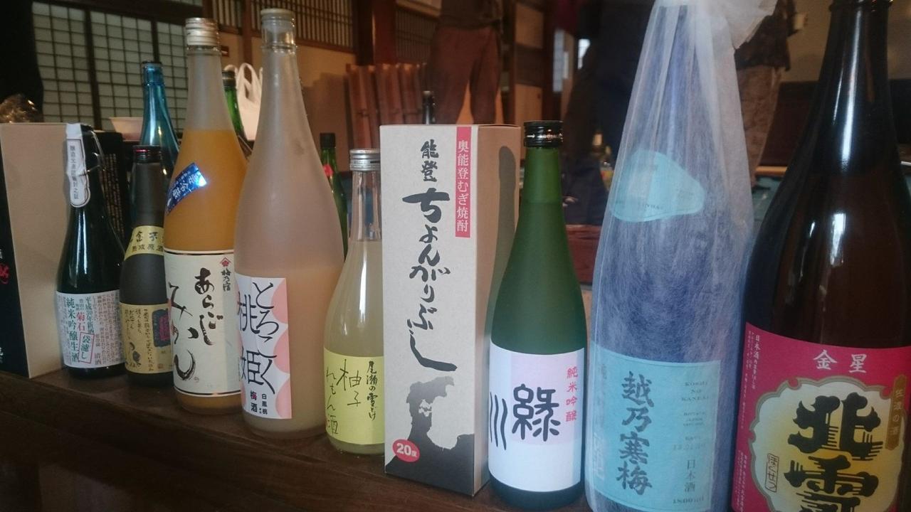 画像: 泊りがけのミーティングだからこその光景。新潟の地酒はもちろん、参加者の地元の自慢の酒が囲炉裏端に集合。