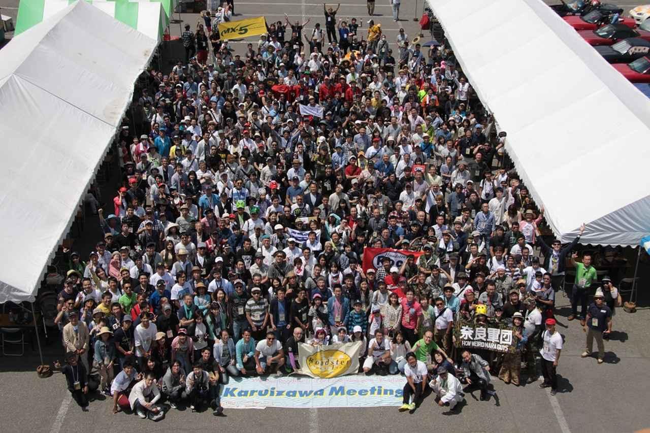 画像: 2000人近いロードスターファンが年に1回のイベントを楽しみました。