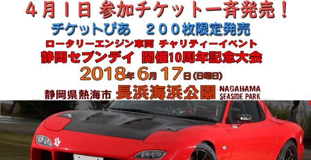 画像: 静岡セブンデイ 公式サイト///マツダロータリーエンジンの祭典