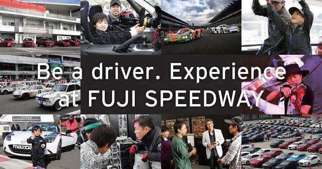 画像: Be a driver. Experience at FUJI SPEEDWAY|2018年9月23日(日)富士スピードウェイにて開催