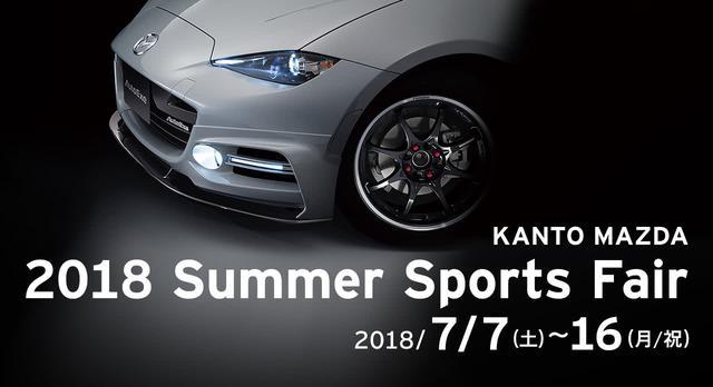 画像: 関東マツダ:2018サマースポーツフェア