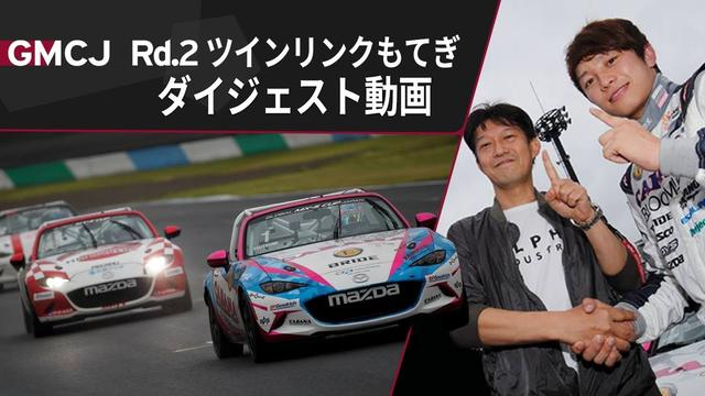 画像: GMCJ Rd 2 Twin Ring MOTEGI Digest youtu.be
