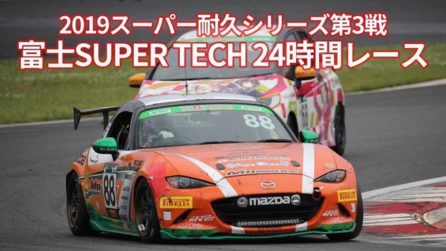画像: 2019年S耐第3戦富士24時間レース www.youtube.com