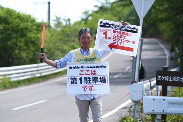画像: 誘導係を行うロードスター開発主査 齋藤茂樹さん
