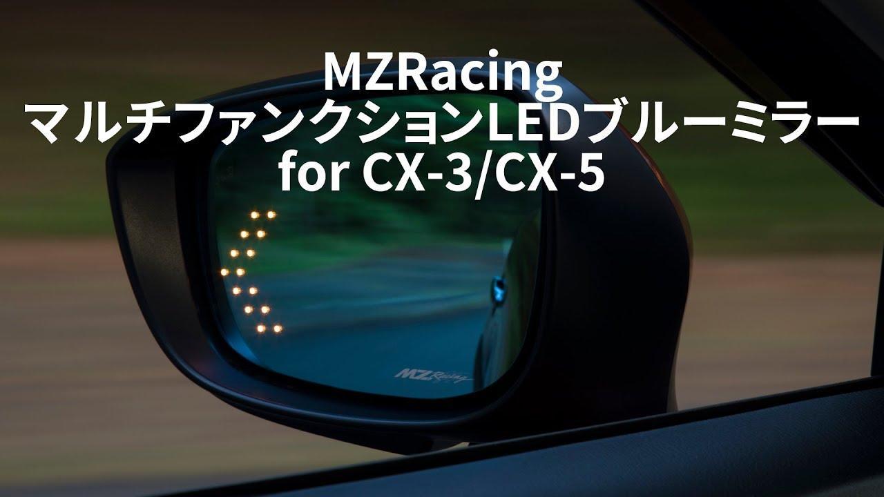 画像: マルチファンクションLEDブルーミラーfor CX-3/CX-5 www.youtube.com