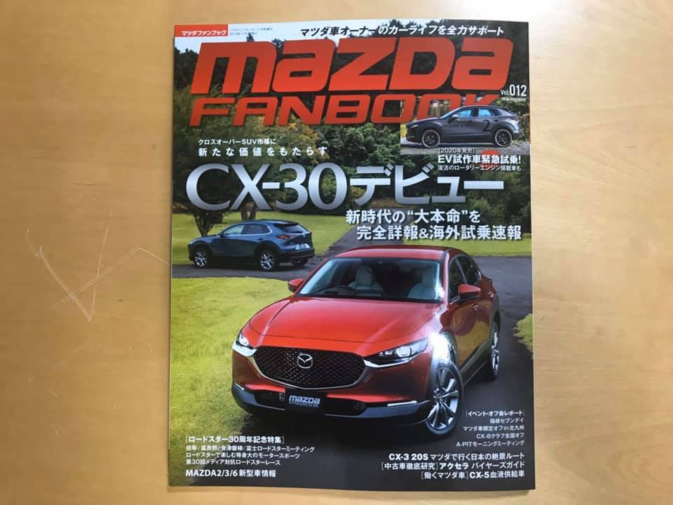 画像1: マツダファンブック Vol.12 10/10発売