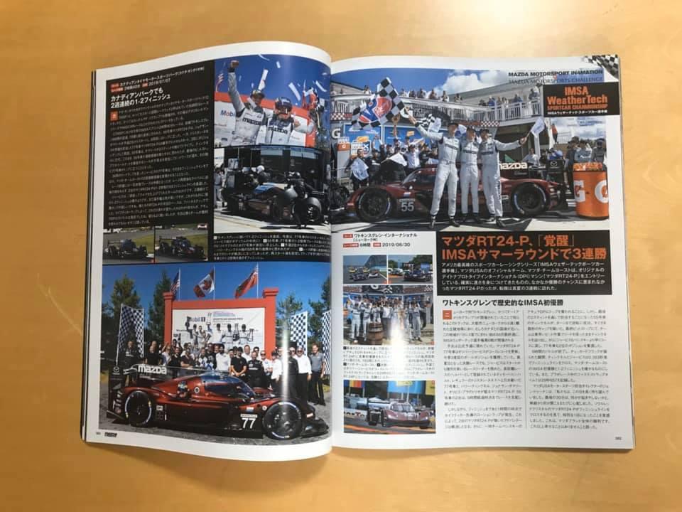 画像4: マツダファンブック Vol.12 10/10発売