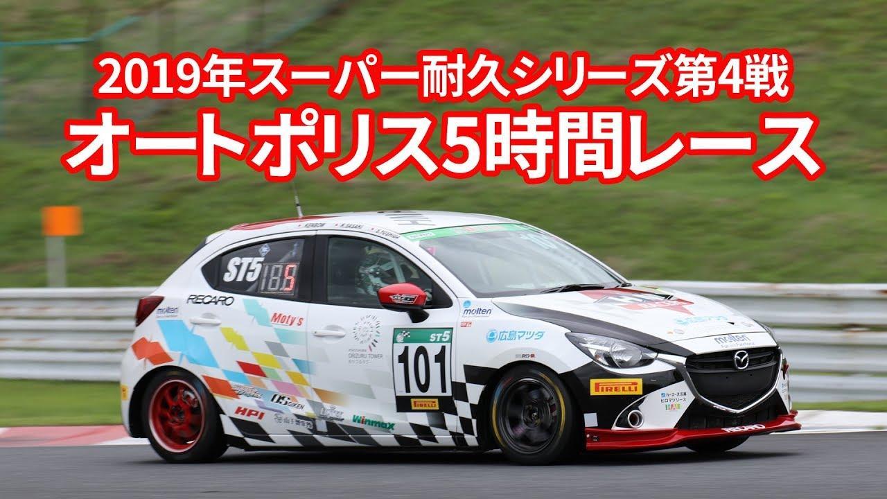 画像: 2019年S耐第4戦オートポリス5時間レース www.youtube.com