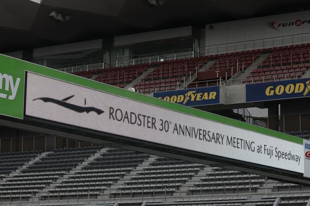 画像12: ロードスター 30th Anniversary ミーティング at FUJI SPEEDWAY イベントレポート