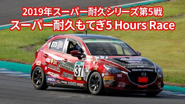 画像: 2019年S耐第5戦もてぎスーパー耐久5 Hours Race youtu.be