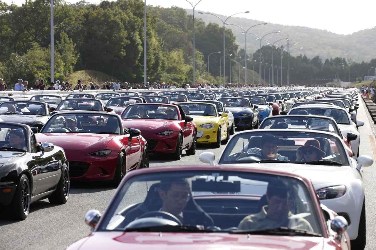 画像2: 「ロードスター30周年ミーティング」、三次試験場で開催される