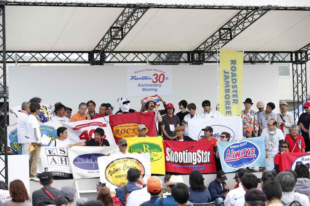 画像3: 「ロードスター30周年ミーティング」、三次試験場で開催される