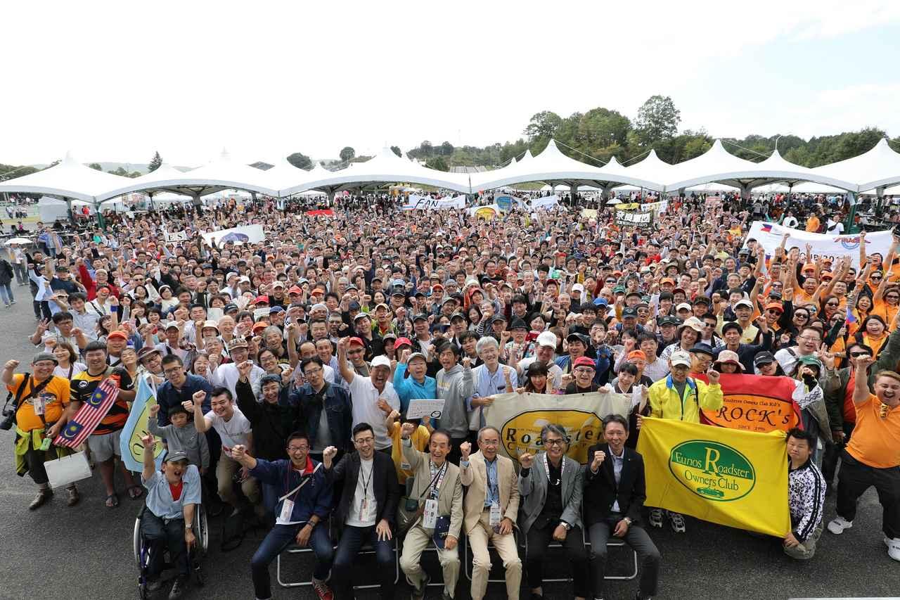 画像1: 「ロードスター30周年ミーティング」、三次試験場で開催される