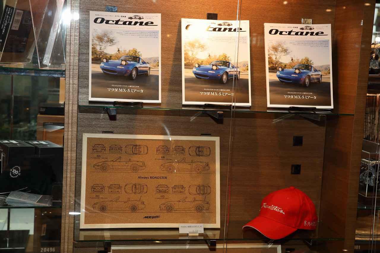 画像5: 代官山蔦屋書店にて「MAZDA ROADSTER 30th Anniversary」フェア開催中