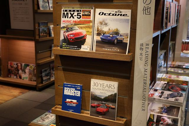 画像6: 代官山蔦屋書店にて「MAZDA ROADSTER 30th Anniversary」フェア開催中