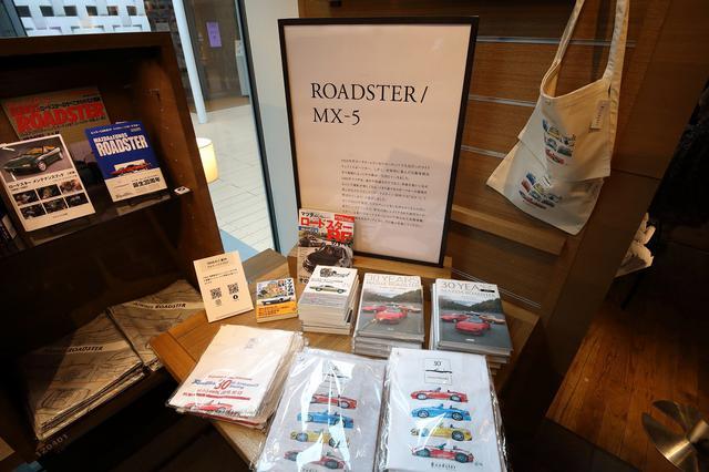 画像2: 代官山蔦屋書店にて「MAZDA ROADSTER 30th Anniversary」フェア開催中