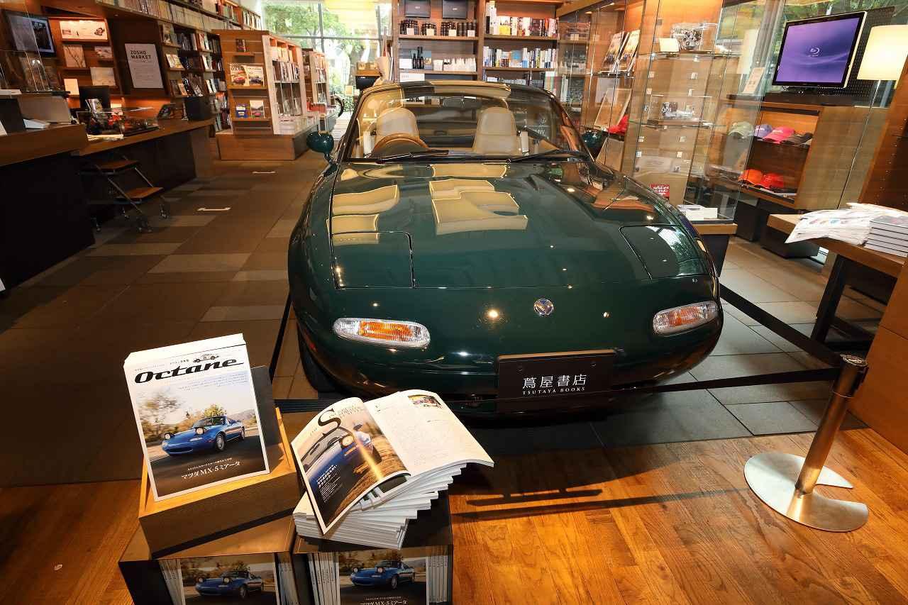 画像1: 代官山蔦屋書店にて「MAZDA ROADSTER 30th Anniversary」フェア開催中