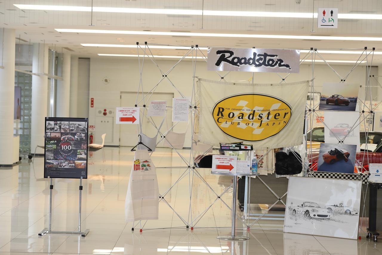 画像10: 「Roadster展2020」がスタート