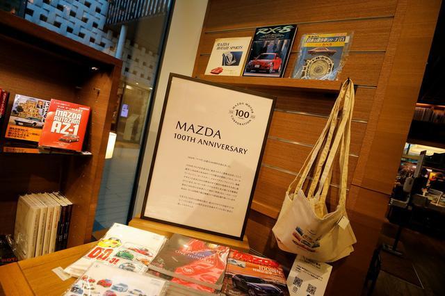画像4: 代官山 蔦屋書店にて「MAZDA 100TH ANNIVERSARY」 フェア開催中