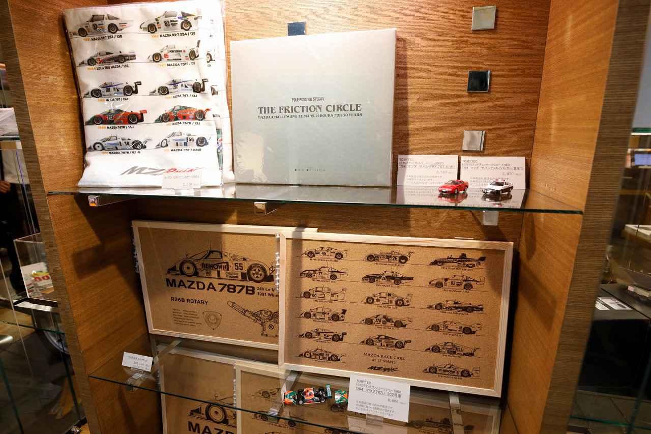 画像3: 代官山 蔦屋書店にて「MAZDA 100TH ANNIVERSARY」 フェア開催中