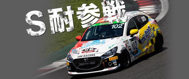 画像: 広島マツダ|HM RACERS(HMレーサーズ)