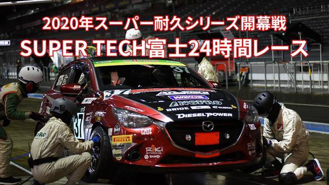 画像: 2020年S耐開幕戦富士24時間レース www.youtube.com
