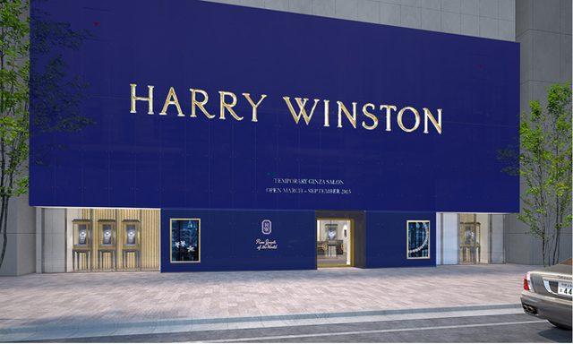 画像: ハリー・ウィンストン銀座本店が今秋リニューアルオープン!