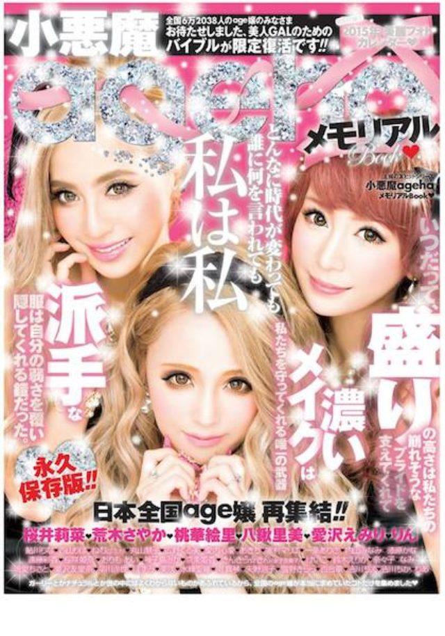画像: 雑誌「小悪魔アゲハ」が4月に復刊