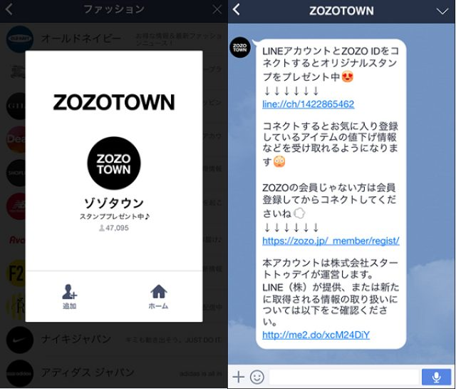 画像: ゾゾタウンが「LINE」と提携 「LINE」上での情報発信、決済サービスをスタート