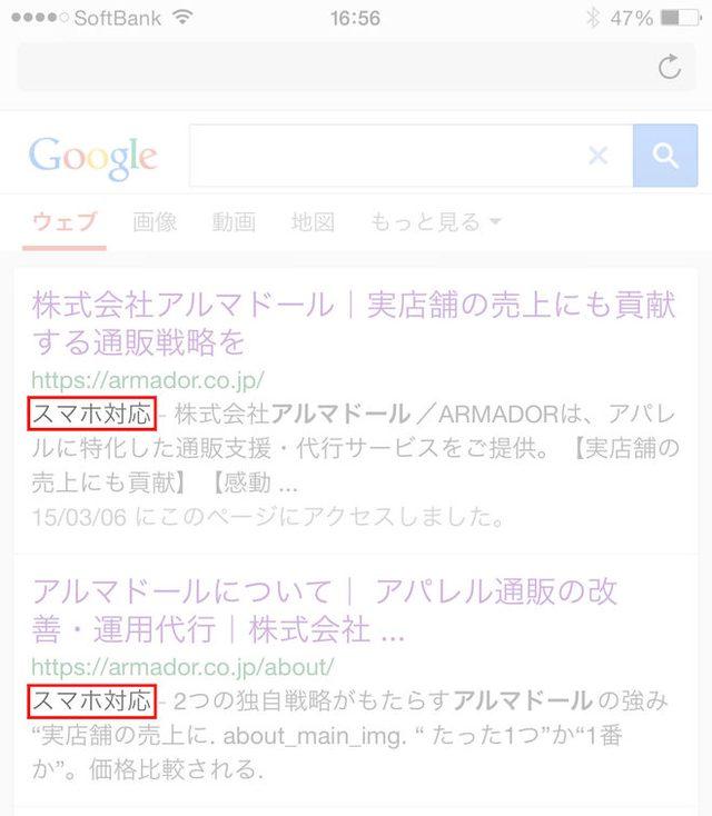 画像: Googleがアルゴリズム変更 検索で「スマホ対応」有利に